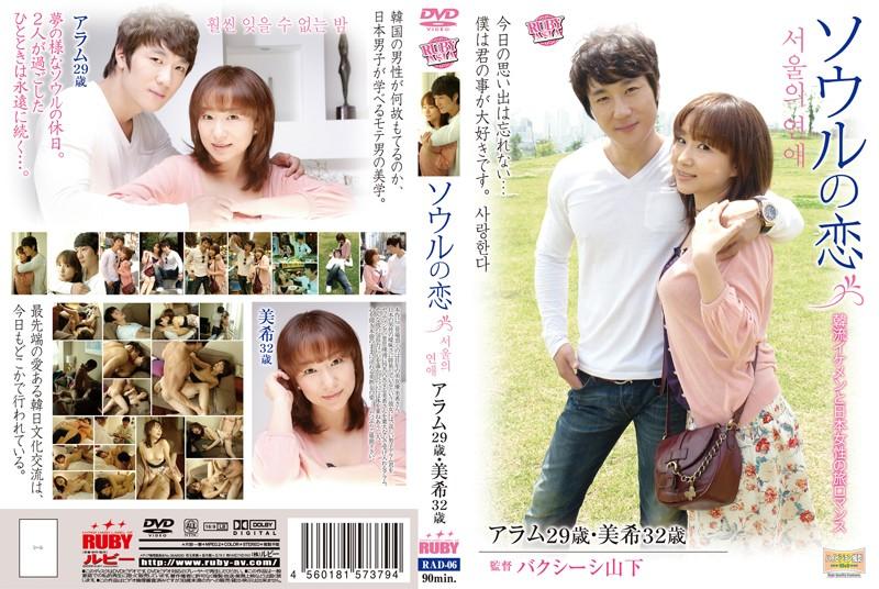 熟女、よしい美希(伊沢涼子、吉井美希)出演の騎乗位無料動画像。ソウルの恋 アラム29歳・美希32歳