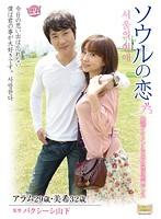 ソウルの恋 アラム29歳・美希32歳 ダウンロード
