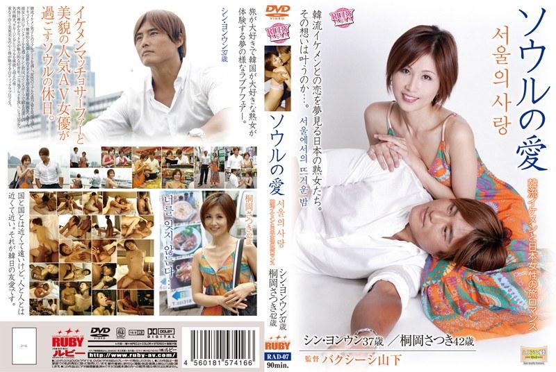 姉、桐岡さつき出演の騎乗位無料熟女動画像。ソウルの愛 韓流イケメンと日本女性の旅ロマンス シン・ヨンウン37歳 桐岡さつき42歳