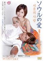 ソウルの愛 韓流イケメンと日本女性の旅ロマンス シン・ヨンウン37歳 桐岡さつき42歳