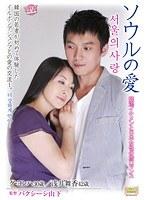 ソウルの愛 韓流イケメンと日本女性の旅ロマンス グ・ヨンハ30歳 浅井舞香42歳