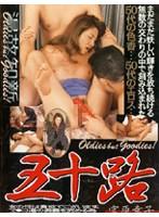 「五十路 宮原幸子」のパッケージ画像