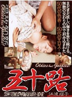 (17rc37)[RC-037] 五十路 江波昭子 ダウンロード