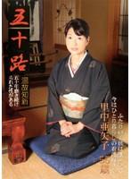 (17rcd56)[RCD-056] 五十路 温故知新 里中亜矢子 ダウンロード