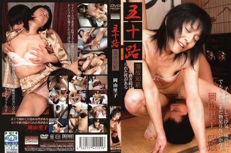 五十路の人妻、岡由里子出演のオナニー無料熟女動画像。五十路 温故知新 岡由里子