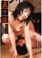 (17rcd63)[RCD-063] 五十路 温故知新 岡由里子 ダウンロード