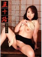 (17rcd71)[RCD-071] 五十路 温故知新 花岡憲子 ダウンロード