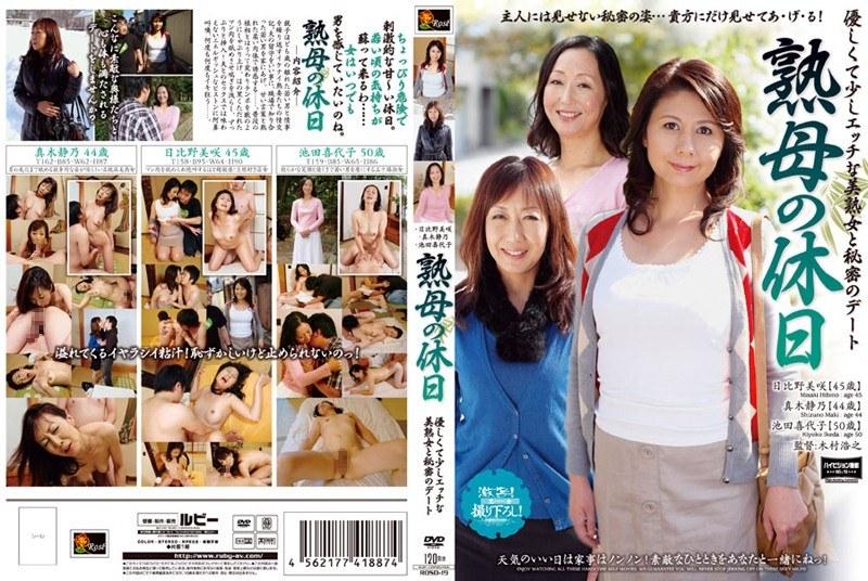 人妻、池田喜代子出演の騎乗位無料動画像。熟母の休日 優しくて少しエッチな美熟女と秘密のデート