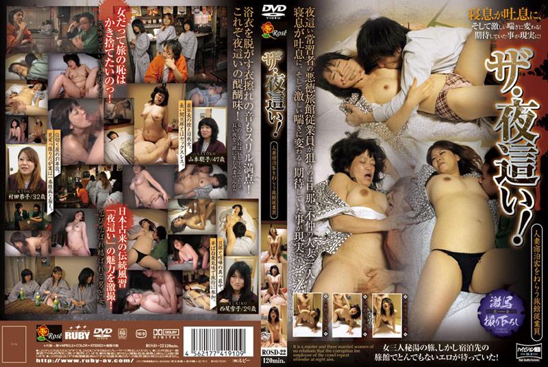 旅館にて、浴衣の人妻、村田恭子出演の騎乗位無料熟女動画像。ザ・夜這い!