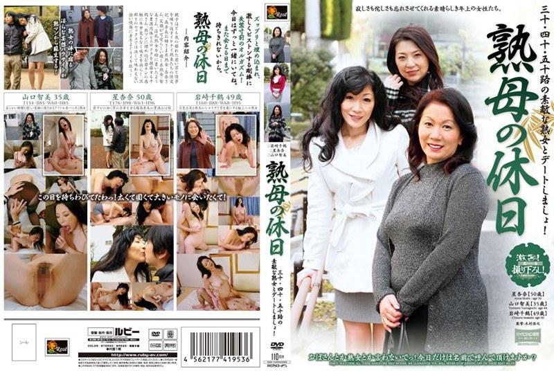 五十路の熟女、星杏奈出演の中出し無料動画像。熟母の休日 三十・四十・五十路の素敵な熟女とデートしましょ!