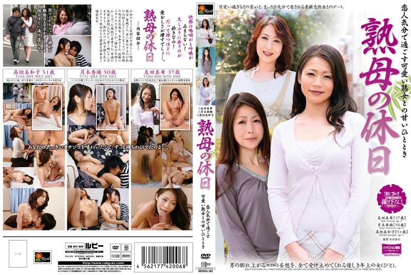 熟女、高垣美和子出演のsex無料動画像。熟母の休日 恋人気分で過ごす可愛い熟女との甘いひととき