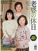 老婆の休日 昭和の時代を生き、心も体も情が溢れる老女たち ダウンロード