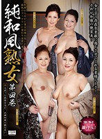 純和風熟女 第四巻 火照った熟体を包む、正絹和服の雅な装い