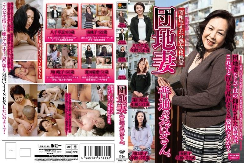 人妻、川口聡子出演のシックスナイン無料熟女動画像。団地妻 普通のおばさん!