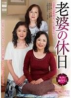 (17rosd00042)[ROSD-042] 老婆の休日 お達者な還暦熟女三人の猛烈交わい! ダウンロード