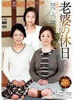 老婆の休日 高齢婦人のハッピーロマンスライフ ダウンロード
