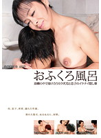 (17rosd00050)[ROSD-050] おふくろ風呂 浴槽の中で溶け合うカラダ、母と息子のイケナイ隠し事 ダウンロード