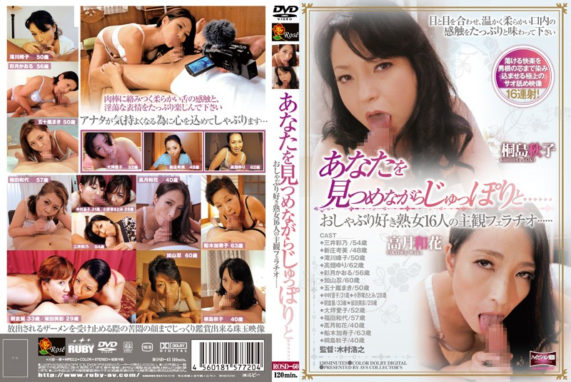 【熟 動画】熟女、桐島秋子出演のフェラ無料jukujo douga動画像。あなたを見つめながらじゅっぽりと……おしゃぶり好き熟女16人の主観フェラチオ