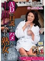 撮影現場の裏話 ADに口説かれハメられ中出しされた熟女たち 庵叶和子 白美たま子 木村智代 ダウンロード