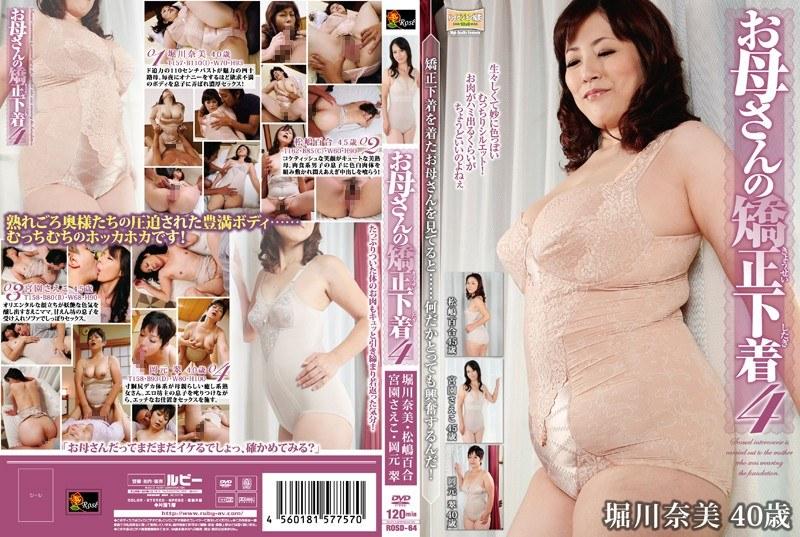 むっちりのお母さん、堀川奈美出演の中出し無料熟女動画像。お母さんの矯正下着 4