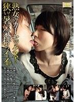 (17rosd00067)[ROSD-067] 熟女のカーセックス!狭い!暑い!気持ちイイ! ダウンロード