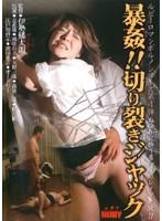 (17rpd04)[RPD-004] 暴姦!!切り裂きジャック ダウンロード