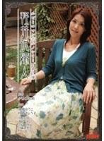 軽井沢婦人