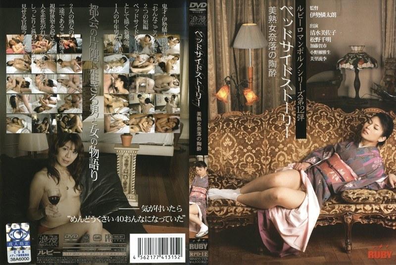 ベッドにて、中年の人妻、清水美佐子出演の騎乗位無料動画像。ベッドサイドストーリー 美熟女奈落の陶酔
