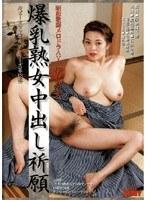 昭和歌謡メロドラAV 伊勢の女 爆乳熟女中出し祈願 ダウンロード