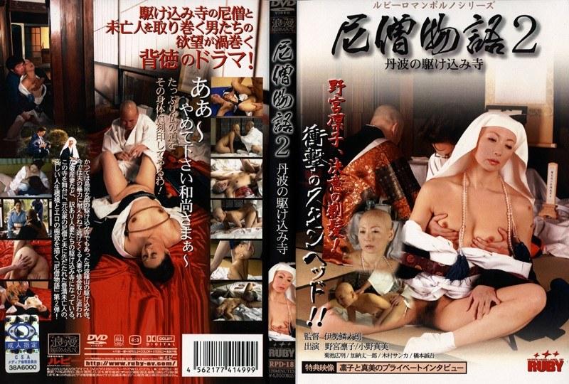 浴衣の未亡人、野宮凛子出演のフェラ無料熟女動画像。尼僧物語2 丹波の駆け込み寺