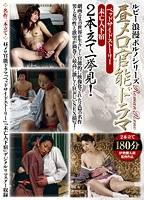 ルビー浪漫ポルノシリーズ 昼メロ官能ドラマ 「ベッドサイドストーリー」「未