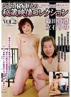 ジゴロRYU氏の秘蔵映像コレクション VOL,2 篠田真澄 立石りの