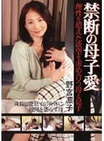 (17scd01)[SCD-001] 禁断の母子愛 ダウンロード