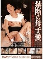 「禁断の母子愛 3」のパッケージ画像