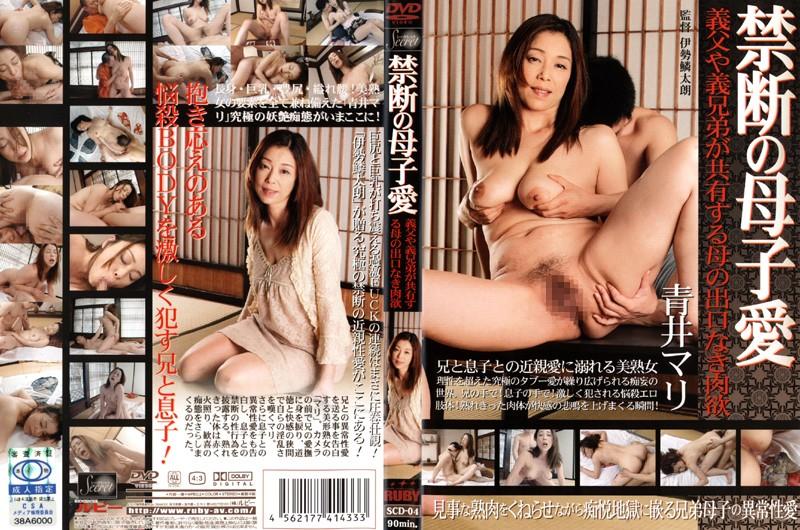 美形の熟女、青井マリ出演の近親相姦無料動画像。禁断の母子愛 4
