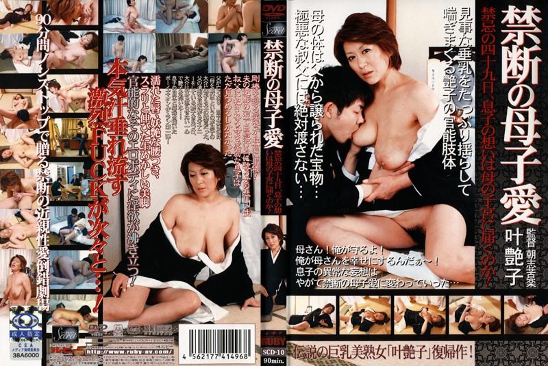 (17scd10)[SCD-010] 禁断の母子愛 10 ダウンロード