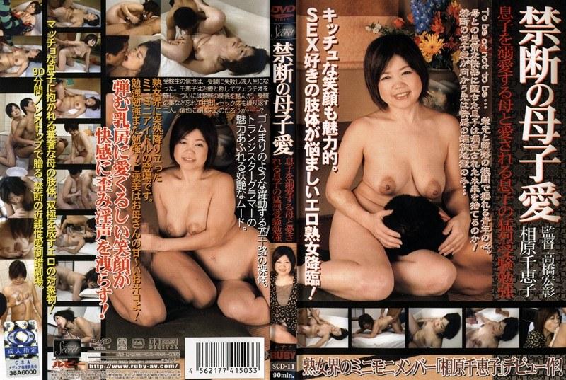 人妻、相原千恵子出演のフェラ無料熟女動画像。禁断の母子愛 11