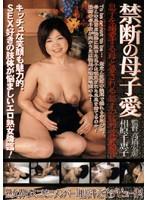 (17scd11)[SCD-011] 禁断の母子愛 11 ダウンロード