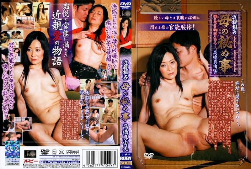 人妻、高橋真由美出演の中出し無料熟女動画像。近親相姦 母の秘め事 高橋真由美
