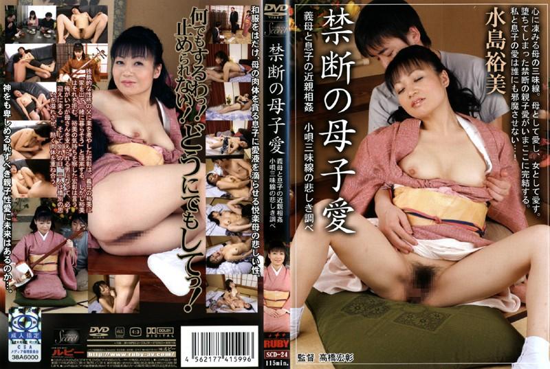 浴衣の義母、水島裕美出演のクンニ無料熟女動画像。禁断の母子愛 水島裕美