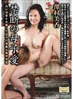 禁断の母子愛 澤村美香 ダウンロード