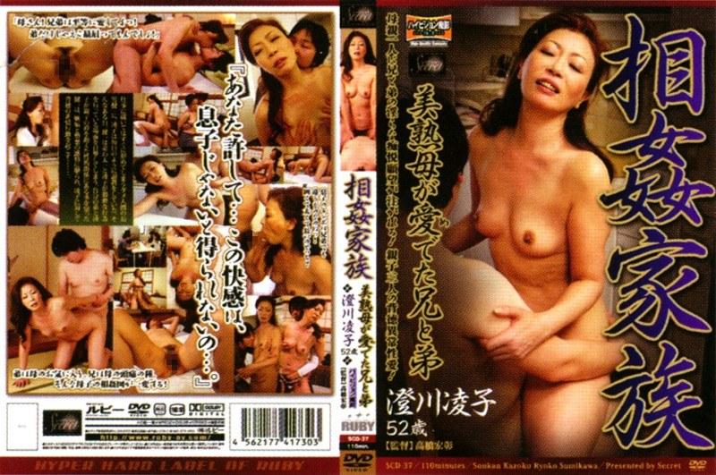 人妻、澄川凌子(澄川綾子)出演の近親相姦無料熟女動画像。相姦家族 澄川凌子