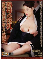 熟母の淫乳 藤森綾子 ダウンロード
