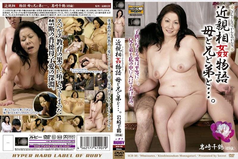 お母さん、岩崎千鶴出演の3P無料熟女動画像。近親相姦物語 母と兄と弟と…!