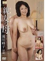 親友の母 滝川峰子 ダウンロード