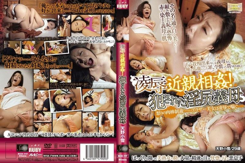 人妻、天野小雪出演の近親相姦無料熟女動画像。凌辱近親相姦!