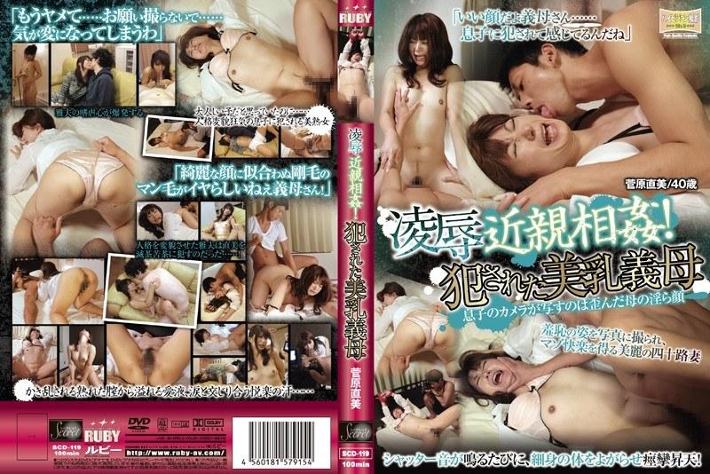 美乳の義母、菅原直美出演の近親相姦無料熟女動画像。凌辱近親相姦!