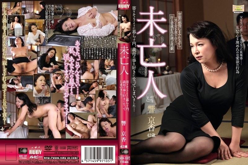 四十路の義母、響京香出演の近親相姦無料熟女動画像。未亡人 「寄りそうように暮らす内、義母の事を好きになってしまいました…」 響京香