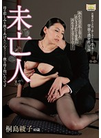 (17scd00139)[SCD-139] 未亡人 母の悲しみを埋めてあげたい一心で… 僕は母を抱いたのです 桐島綾子 ダウンロード