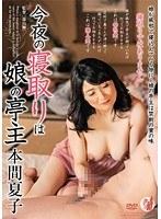 (17scd00149)[SCD-149] 今夜の寝取りは娘の亭主 本間夏子 ダウンロード